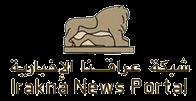 شبكة عراقنا الإخبارية